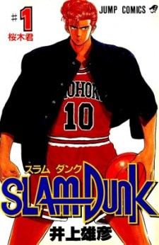 Slam_Dunk