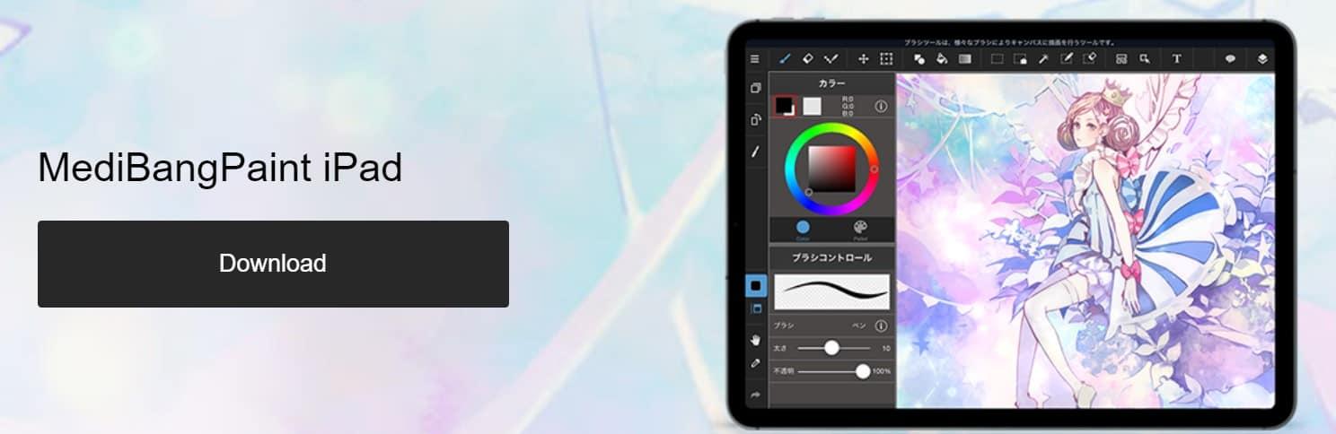 medibang_paint_best_anime_manga_drawing_app